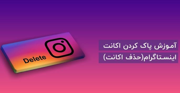 آموزش حذف اکانت اینستاگرام