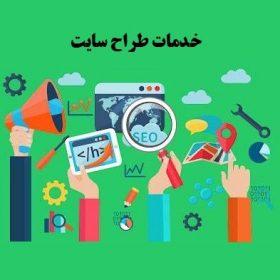 خدمات طراح سایت