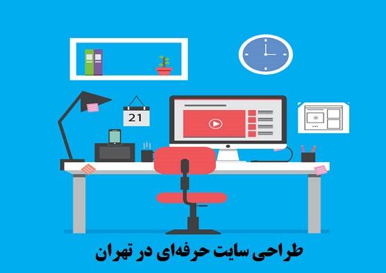 طراحی سایت حرفهای در تهران
