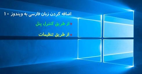 آموزش اضافه کردن زبان فارسی به ویندوز 10
