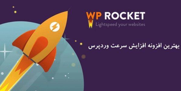 دانلود افزونه افزایش سرعت سایت وردپرس WP Rocket