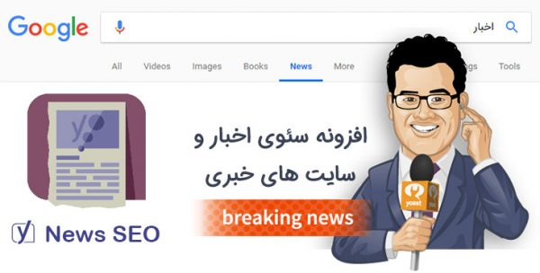 دانلود افزونه سئو اخبار و سایت های خبری Yoast News SEO