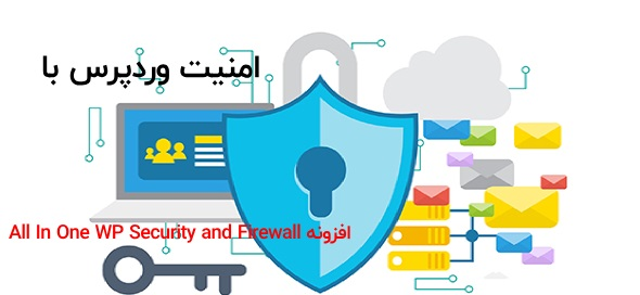 دانلودافزونه قدرتمند امنیتی وردپرس All In One WP Security & Firewall