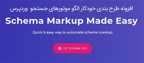 دانلود افزونه موشک سئو WP Schema Pro