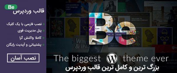 دانلود قالب وردپرس BeTheme فارسی نسخه 21.2.5