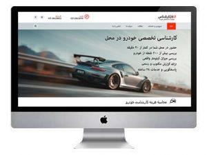 طراح سایت شرکتی کارشناسی خودرو