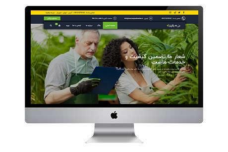 طراحی سایت شرکت گلخانه