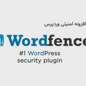 افزونه امنیتی وردپرس Wordfence Premium