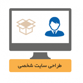 طراحی سایت شخصی و امکانات سایت شخصی