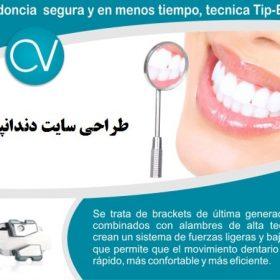 طراحی سایت دندانپزشک