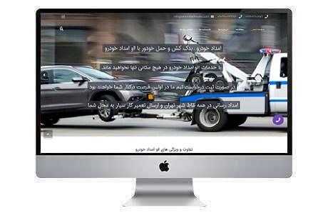 طراحی سایت امداد خودرو