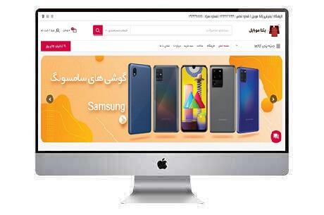 طراحی سایت فروشگاهی یکتا موبایل
