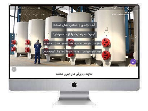 طراحی سایت شرکتی تهران صنعت