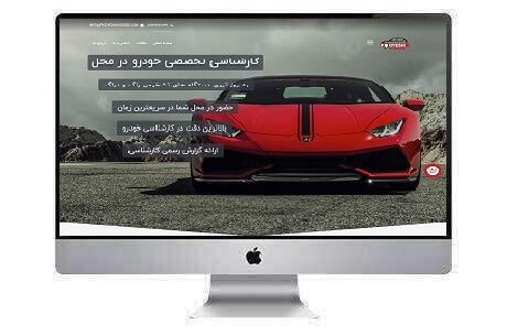 طراحی سایت کارشناسی خودرو شرکت پویش
