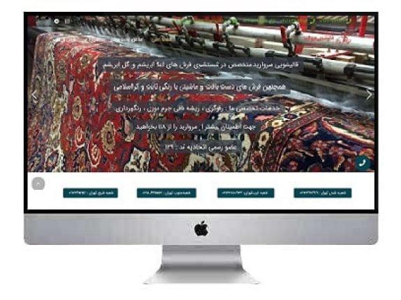 طراحی سایت شرکتی قالیشویی