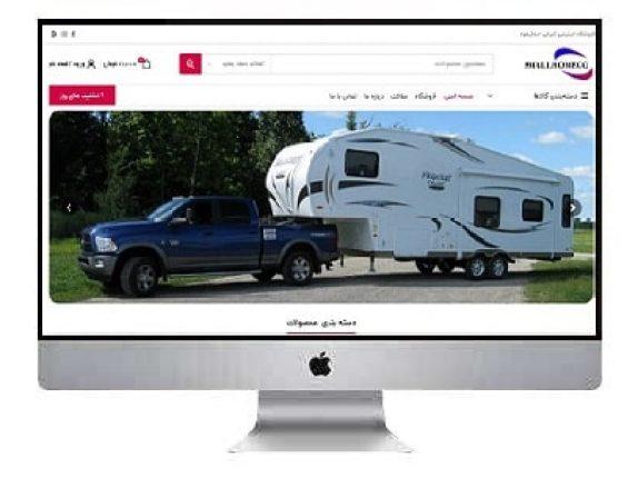 طراحی سایت فروشگاهی اسمال